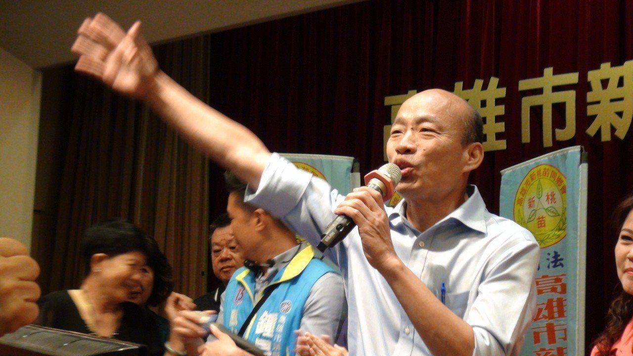 臨時取消高雄市醫師公會慶祝醫師節大會,國民黨提名高雄市長候選人韓國瑜說,每個團體...
