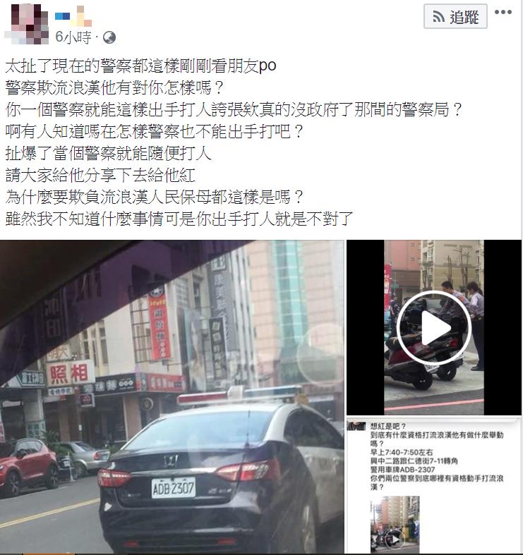 一位民眾在臉書上PO出一段影片,指高雄市有警察當眾打一位坐在地上的流浪漢。記者張...