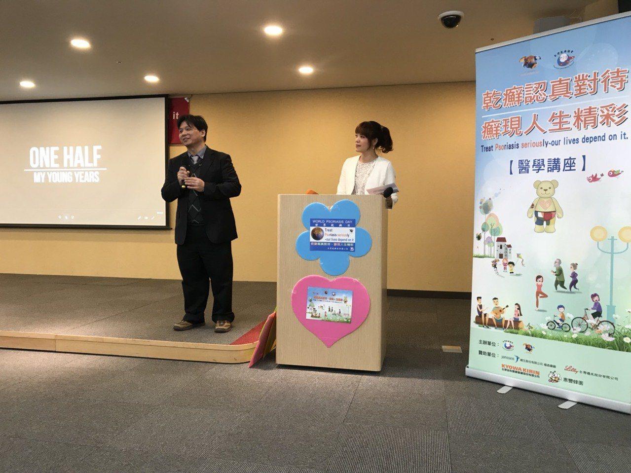 台灣乾癬協會理事長柯怡謀(圖左)呼籲政府能對於台灣乾癬患者的相關疾病投入更多資源...