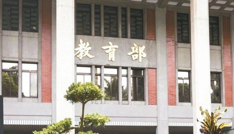 教育部。圖/聯合報系資料照