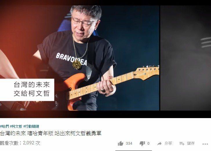 如今有「網路義勇軍」,自發性的替柯文哲製作嘻哈單曲《台灣的未來》,強調台北的未來...