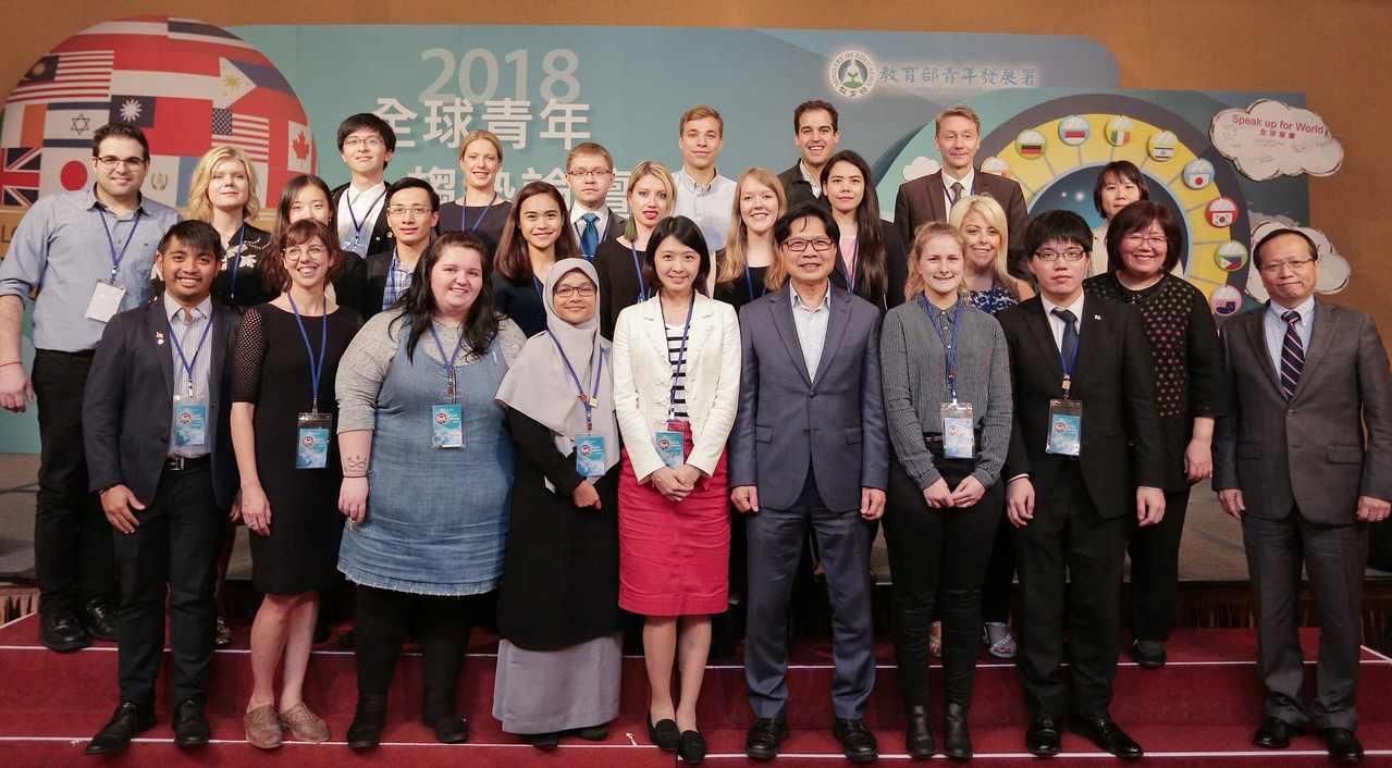 教育部長葉俊榮(前排右三)出席「2018全球青年趨勢論壇」閉幕式。圖/教育部提供