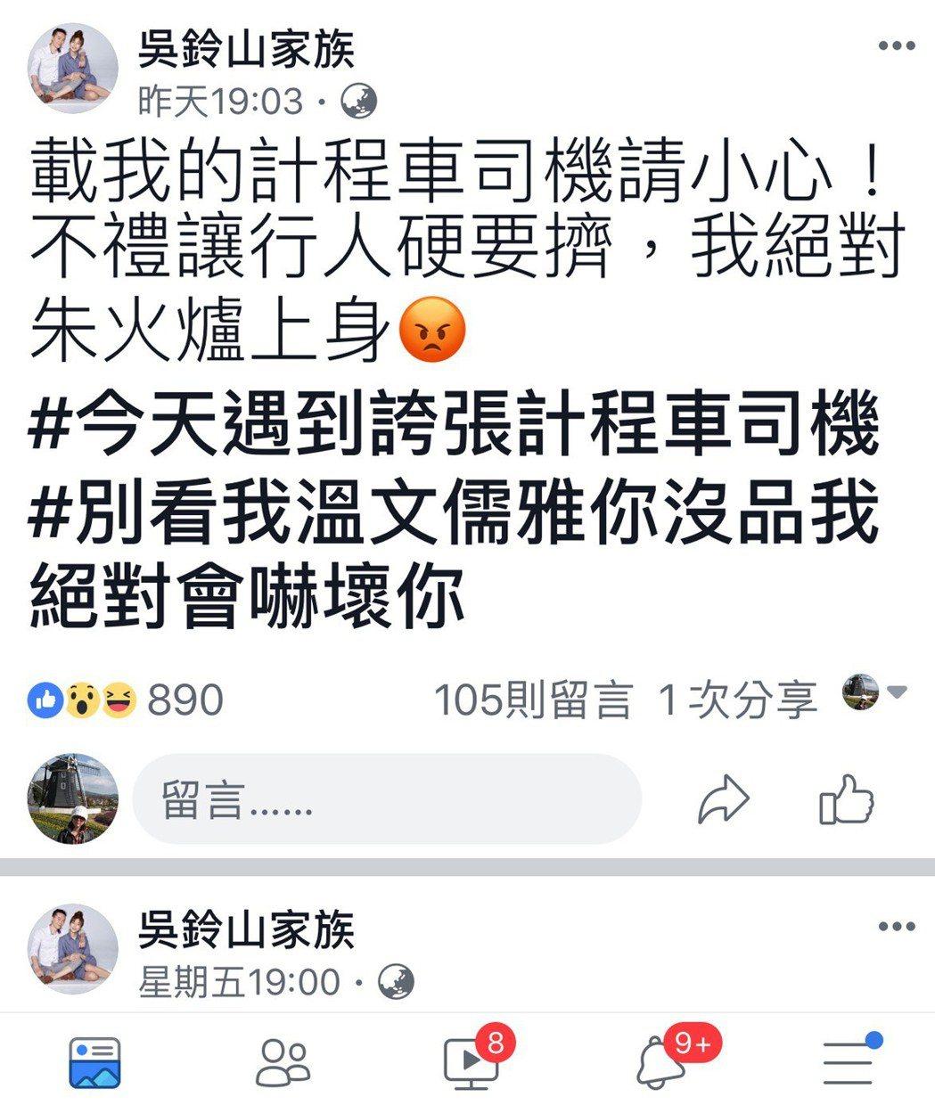 吳鈴山在臉書火大發文。圖/摘自臉書