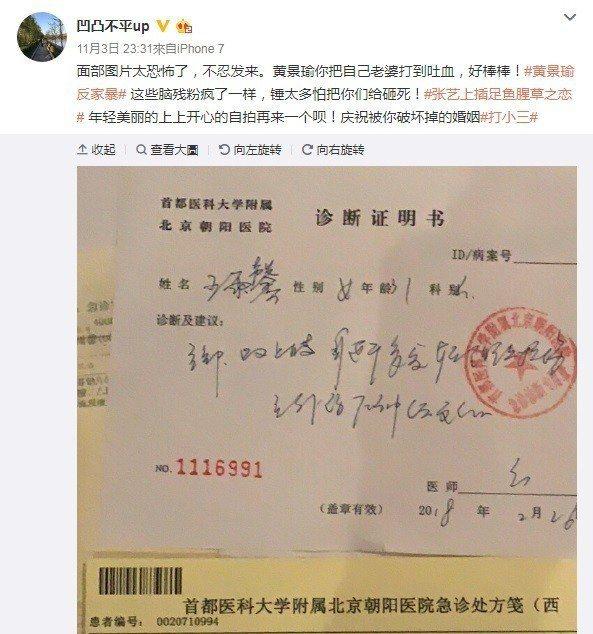 「凹凸不平up」爆料黃景瑜打前妻。圖/摘自微博