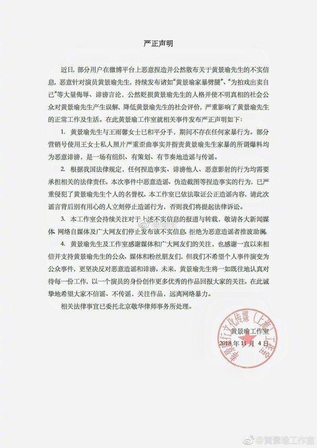黃景瑜工作室發聲明反駁打前妻。圖/摘自微博