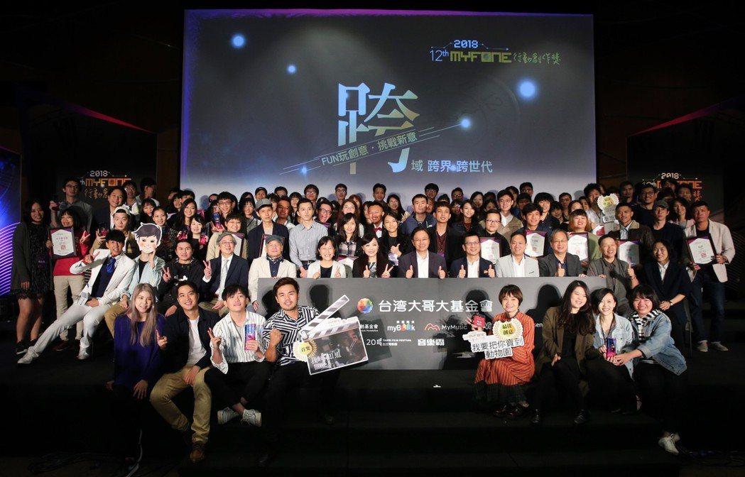 台灣大哥大第12屆《myfone行動創作獎》昨天舉行頒獎典禮,今年以「跨」為競賽...