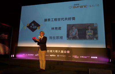 聯合報系願景工程策略長何振忠頒發「願景工程-世代共好獎」。