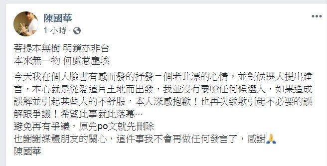 圖/擷自陳國華臉書