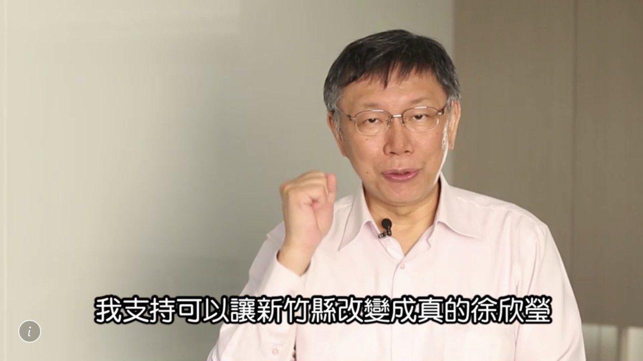 選舉進入倒數19天,徐欣瑩競選團隊今天分享一支新影片「一起改變吧!新竹縣」。圖/...