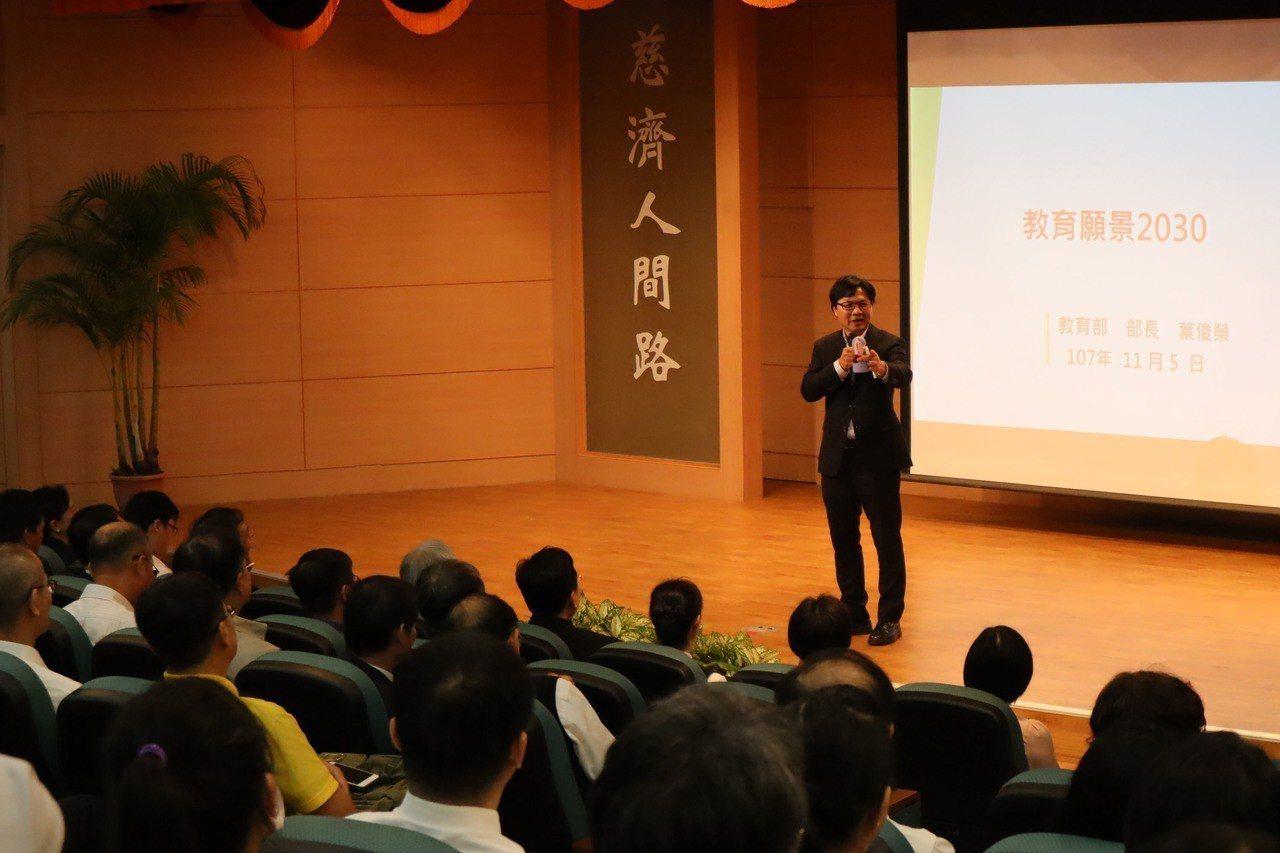 教育部長葉俊榮(站者)5日在慈濟大學發表上任之後首場教育願景講座,以「台灣教育願...