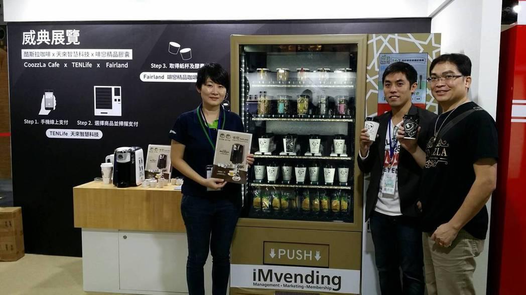 「iMvending平台(販賣中)」匯集餐飲品牌業者,由左至右分別為Fairla...