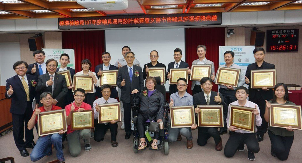 標準檢驗局副局長王聰麟(前排左四)與出席貴賓及得獎代表合影。 金萊萊/攝影