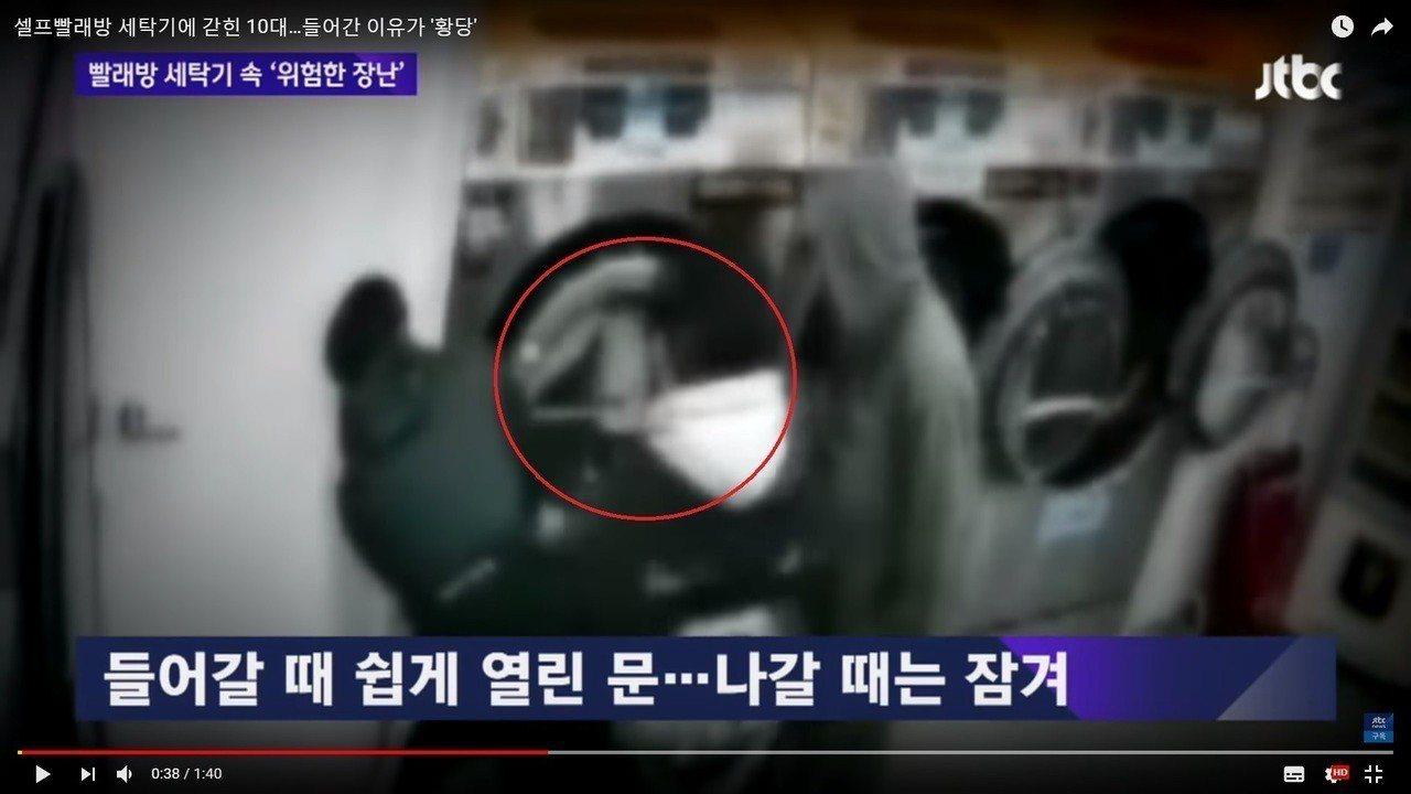 畫面中紅框處為該名受困女學生,一旁友人將門關上後就再也打不開。圖擷自《JTBC》