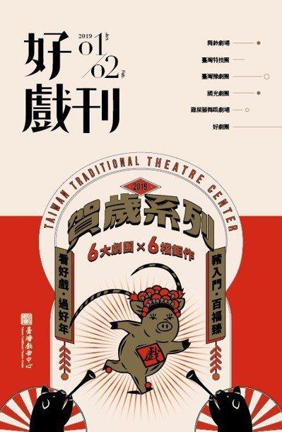 2019-01-02月《好戲刊》封面。 圖/臺灣戲曲中心提供