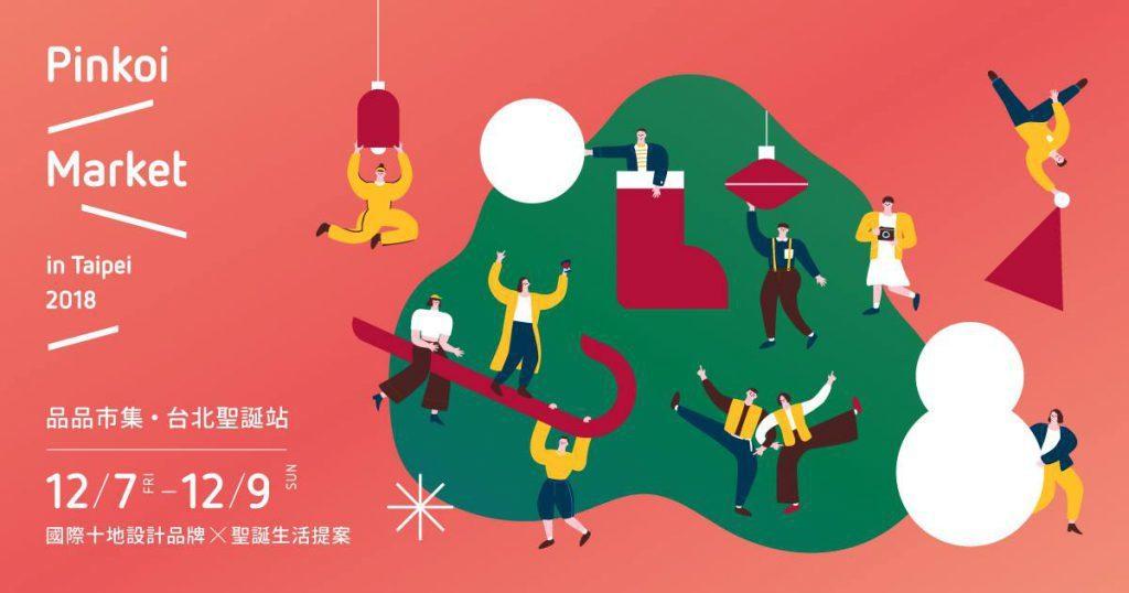 ▲聖誕活動推薦-pinkoi market品品市集・台北聖誕站。(圖/pinko...