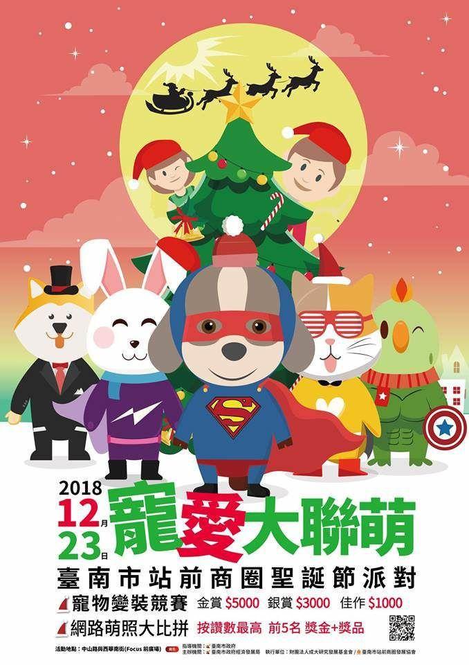 ▲聖誕活動推薦-寵愛大聯萌。(圖/台南站前商圈FB)