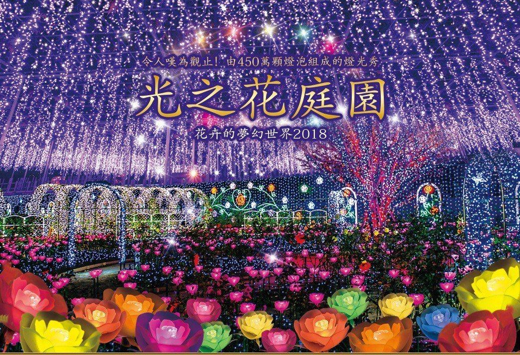▲日本冬季點燈活動-光之花庭園。(圖/光之花庭園)