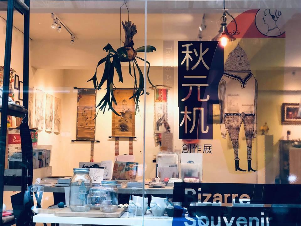 圖/荻達寓見 diida ART BOX提供。