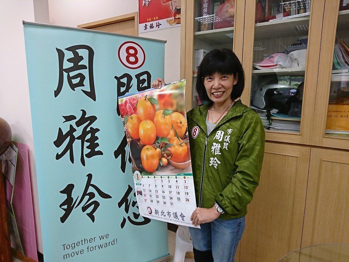 新北市議員周雅玲今年也準備了一千份水果月曆,歡迎大家到服務處索取,一起迎接新的一...