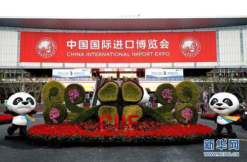 中國國際進口博覽會今天上午在上海開幕。(新華社)