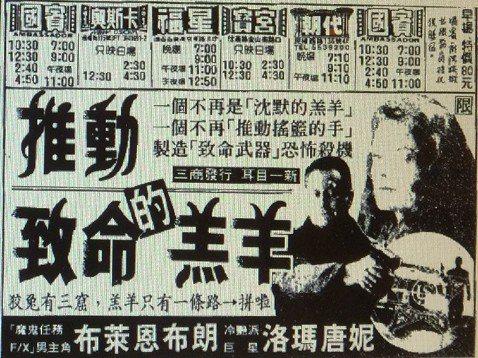 台灣片商對於外片的中文譯名始終有些堅持,譬如紅星都有自己專屬的「招牌」,就像阿諾史瓦辛格的影片大都叫「魔鬼XX」、布魯斯威利的影片則是「終極XX」,有的喜歡用4字成語或是其中再玩些諧音趣味,更有的深...