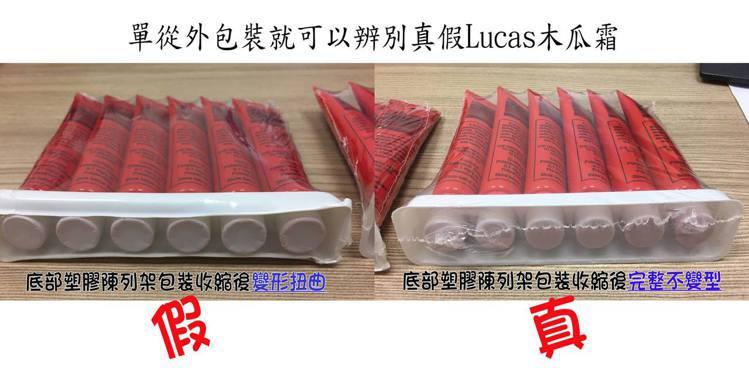 台灣代理商教大家分辨真假木瓜霜。圖/摘自Lucas Papaw Ointment...