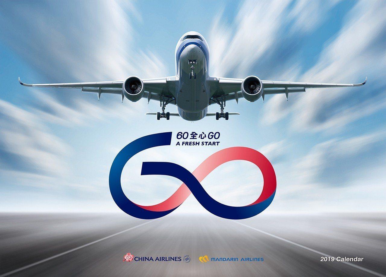 中華航空明年創業60周年,推出2019年的月、桌曆,廣邀優秀機師、空服員、修護、...