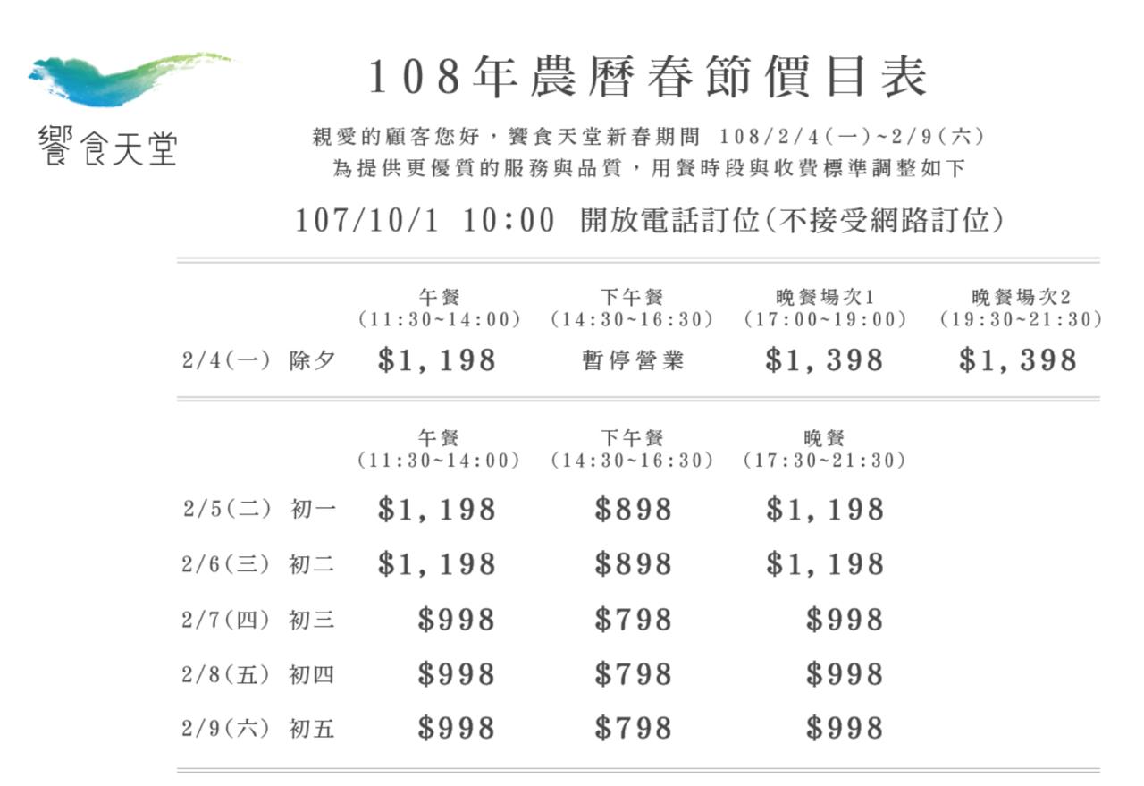 農曆春節期間前往用餐,價位自798元到1,198元間,