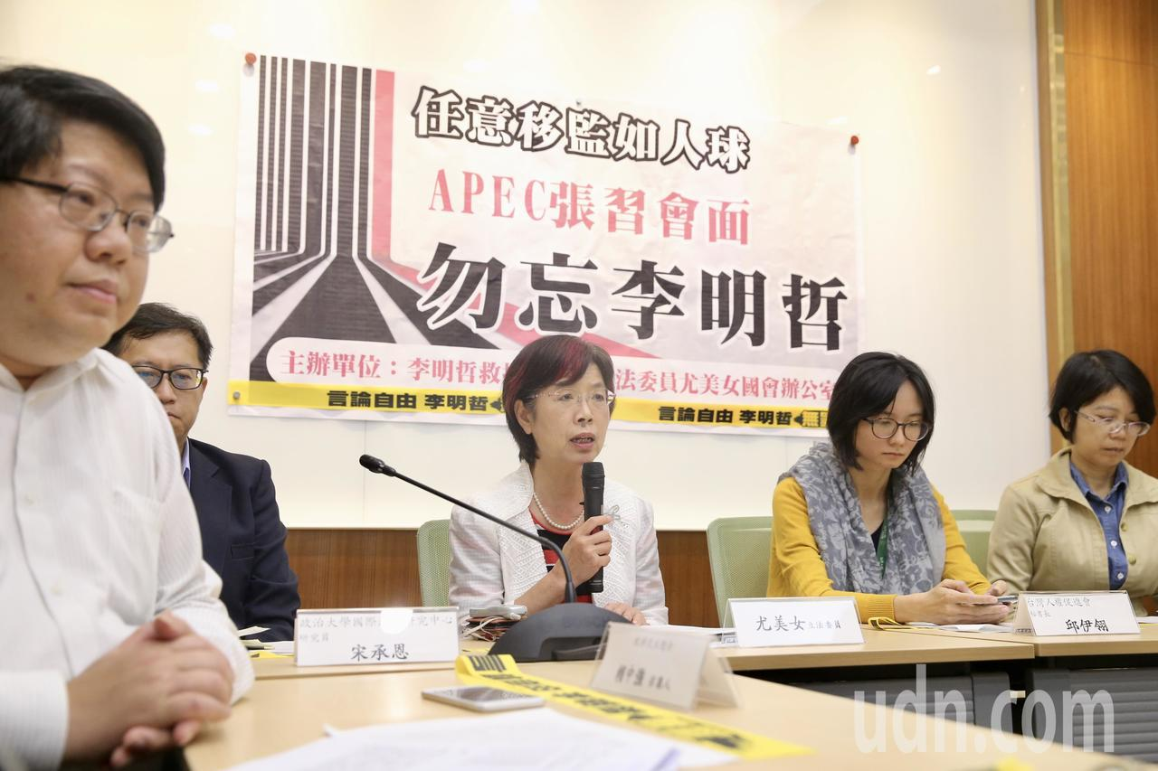 李明哲救援大隊與立法委員尤美女(中)上午在立法院中興大樓舉行記者會表示,面對中國...