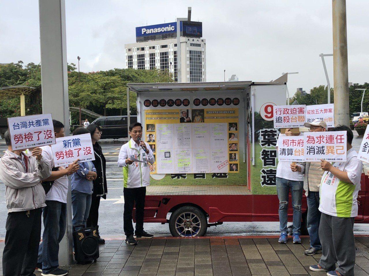 台灣團結聯盟發言人葉智遠等人今一早到北市府前抗議,質疑北市府勞動局僅針對台聯黨部...