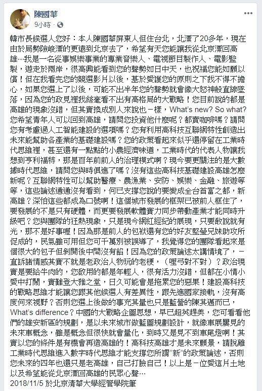 陳國華在臉書Po出寫給韓國瑜的一篇長文。圖/摘自臉書