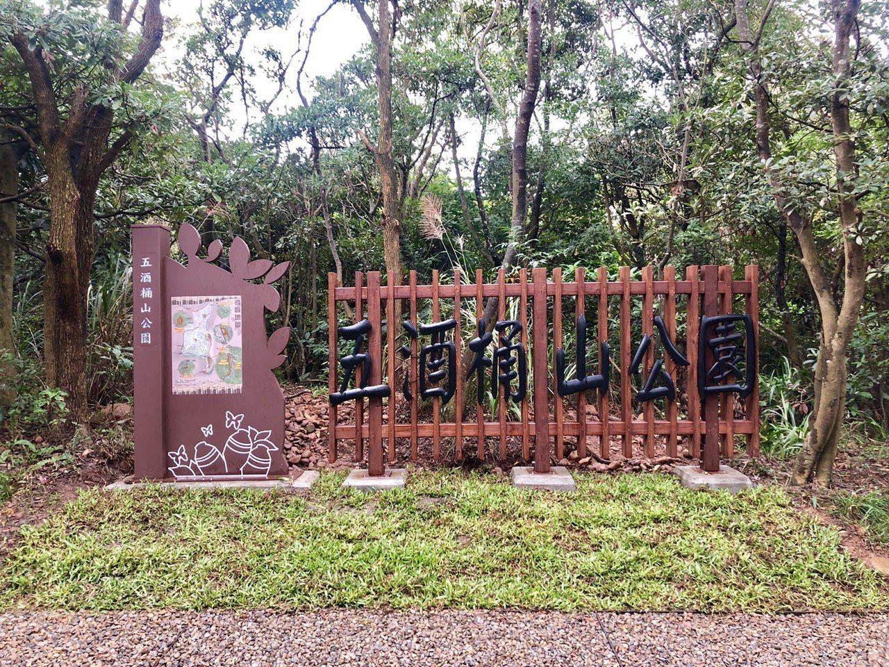 桃園市蘆竹區最大的五酒桶山公園開園,五酒桶入口意象景觀,不同過去的五酒桶山面貌,...