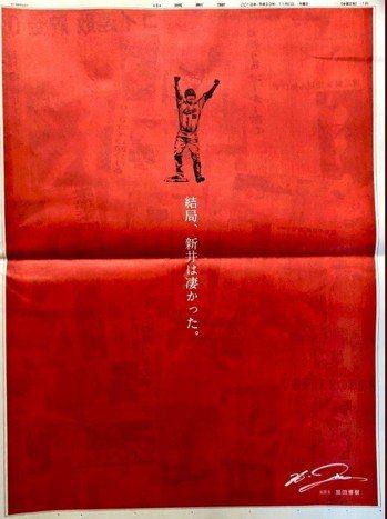 前廣島隊主力投手黑田博樹在「中國新聞」刊登跨頁全版廣告讓廣島隊球迷都要落淚了。樸...