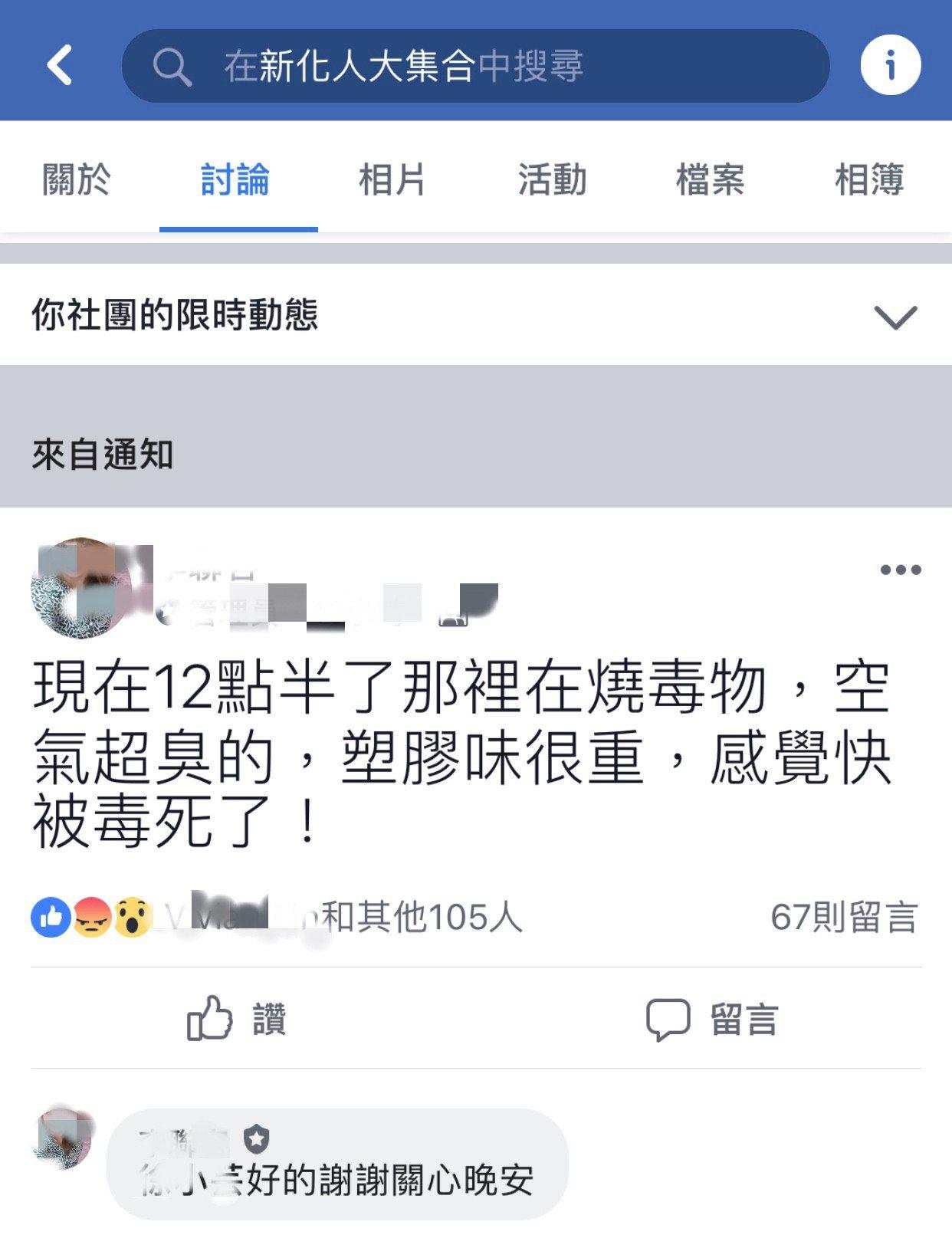 台南新化及山上一帶半晚傳出疑似燒塑膠廢棄物的惡臭,民眾在網路社群抱怨四起。圖/取...