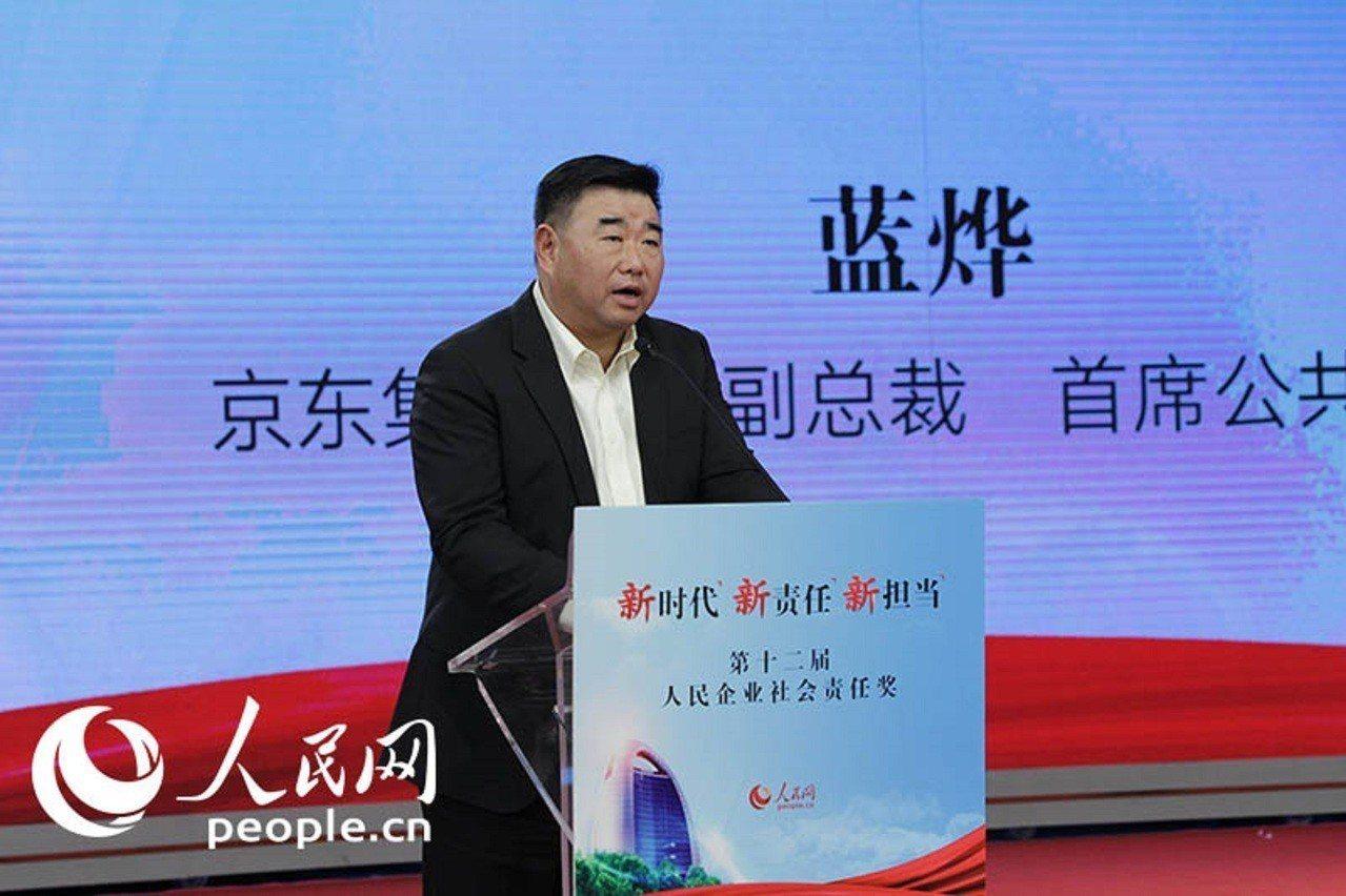 京東集團執行副總裁兼首席公共事務官藍燁。人民網
