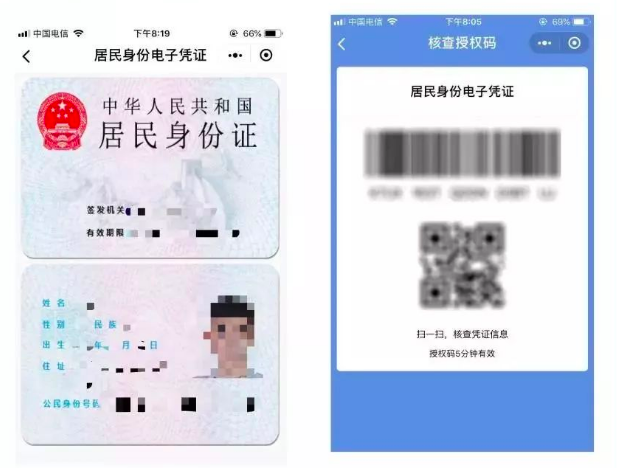 中國大陸廣東省搶先推出居民身份電子憑證。圖/翻攝自澎湃新聞網