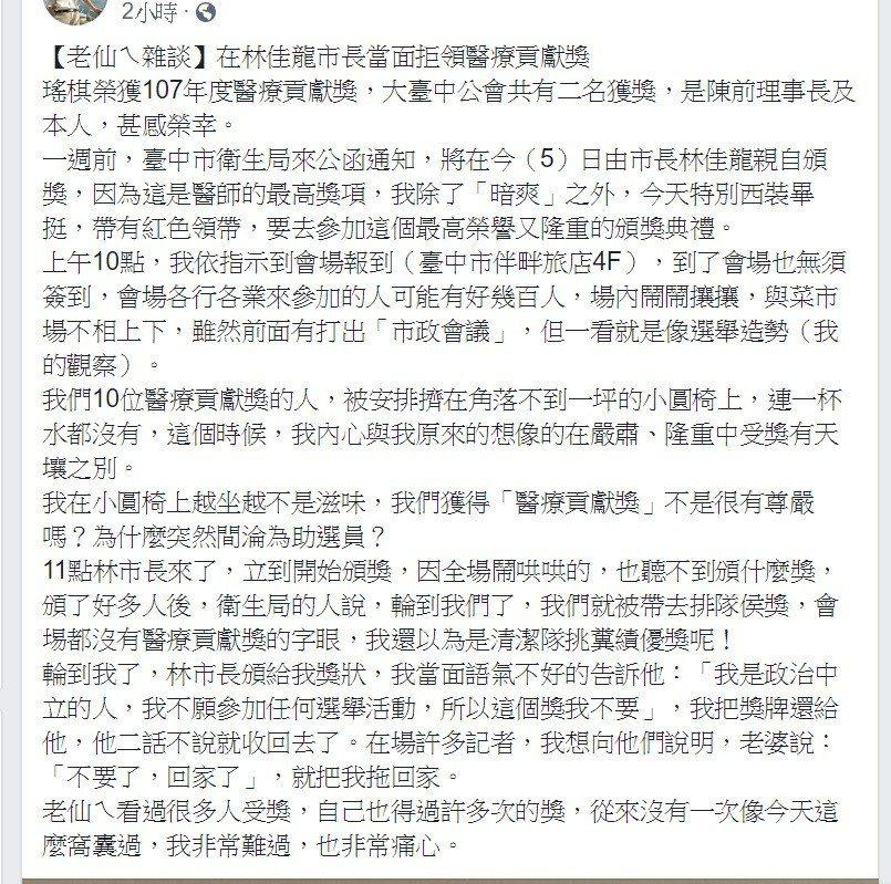 台中市82歲的執業醫師林瑤棋上午當著市長林佳龍的面拒領「107年度醫療貢獻獎」並...