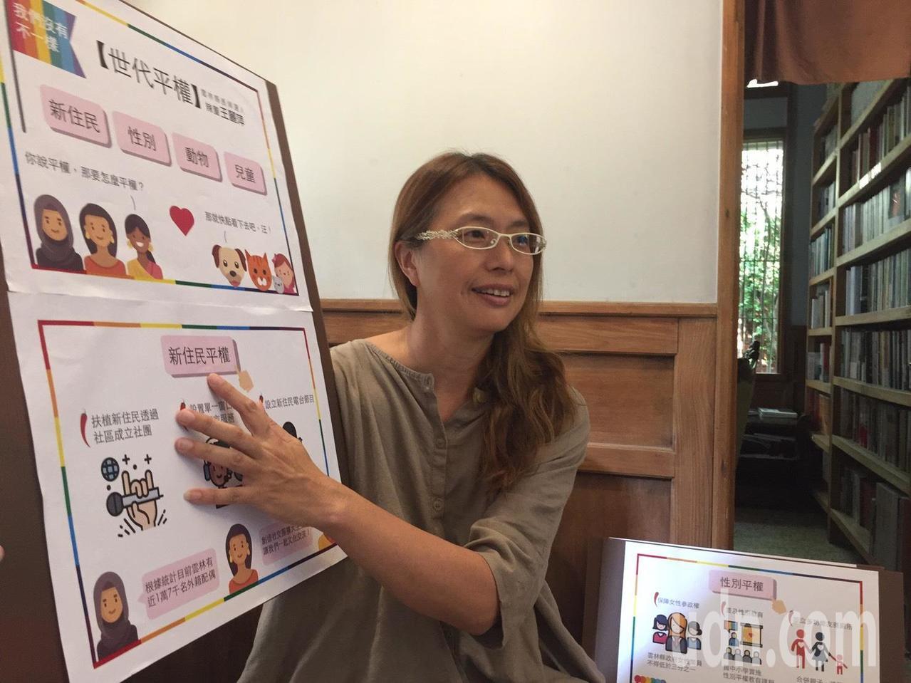 王麗萍競選總幹事商毓芳代表說明「新住民平權政策」。記者蔡維斌/攝影