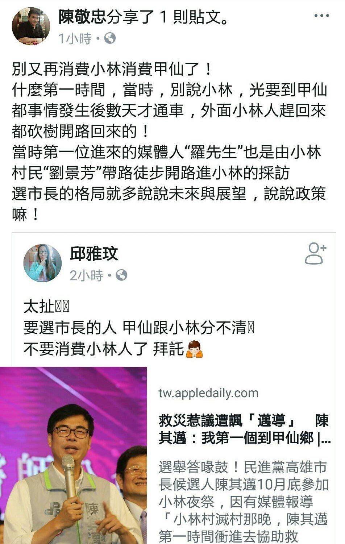 選戰激烈,甲仙人不希望小林村事件成為選舉操作話題。記者徐白櫻/翻攝陳敬忠臉書