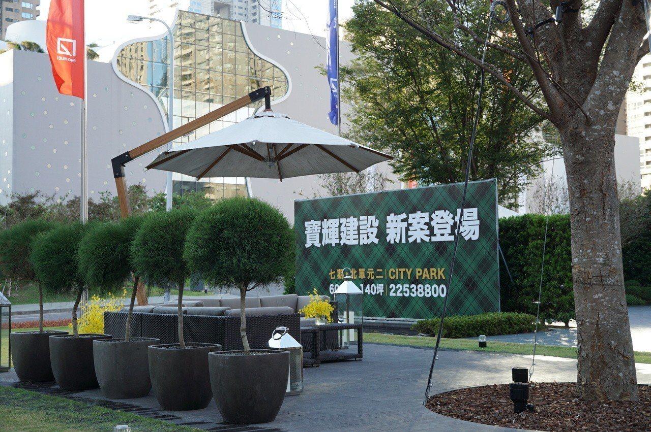 寶輝「City Park」走精緻豪宅路線,日前已動工,預計年底公開銷售。記者宋健...