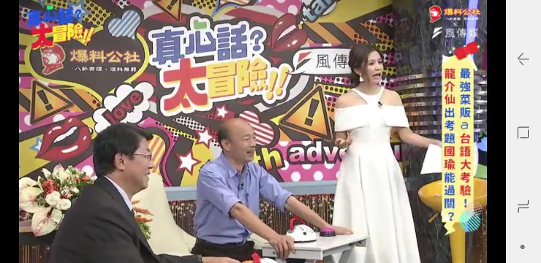 韓國瑜與謝龍介晚間上網路節目,大談心裡話。圖/取自網路