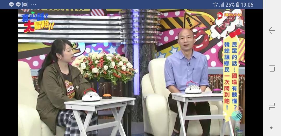韓國瑜與最強小編王律涵,晚間上網路節目,大談心裡話。圖/取自網路