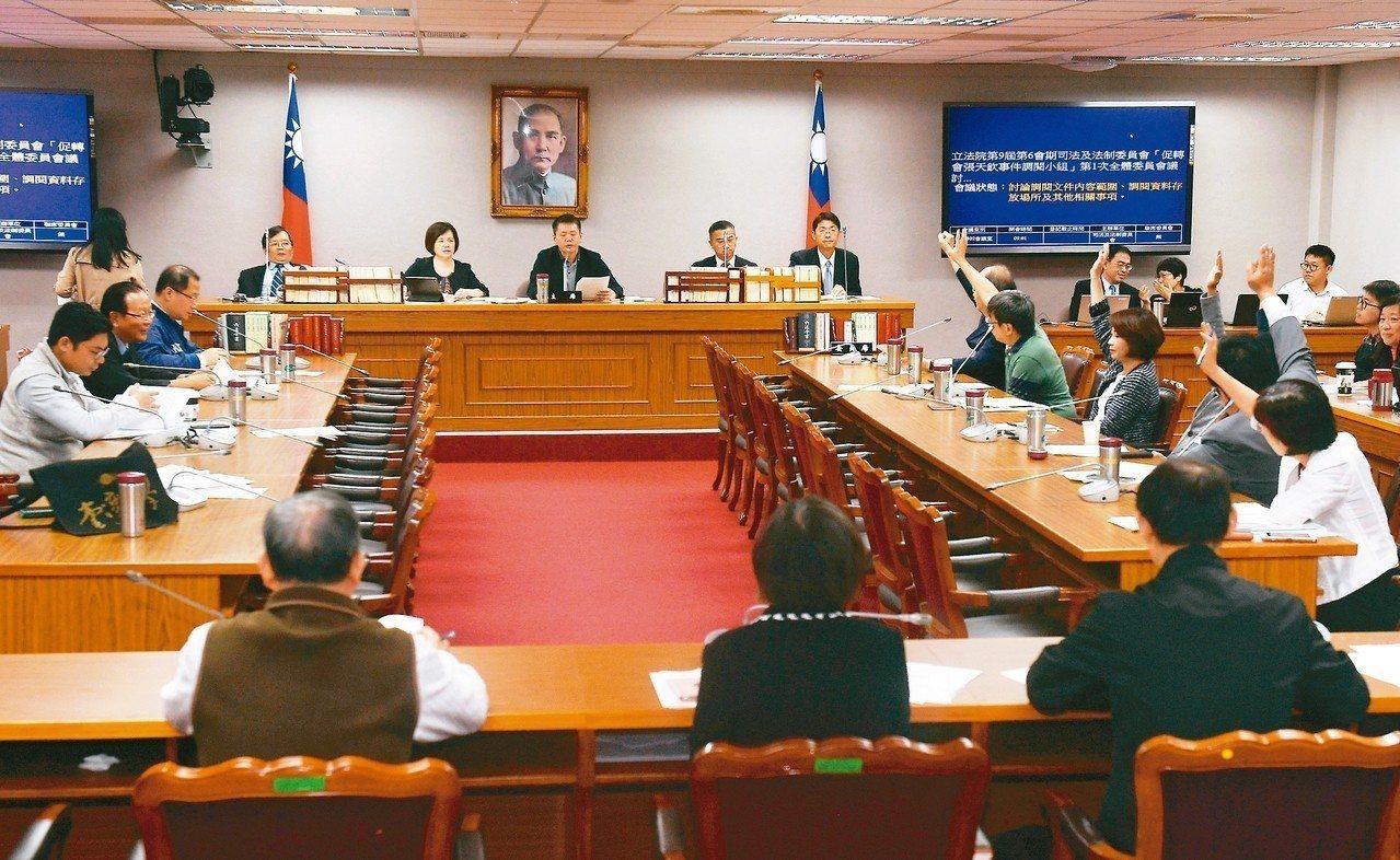 立法院針對促轉會張天欽東廠事件組成的調閱小組,昨舉行第一次會議。 (中央社)