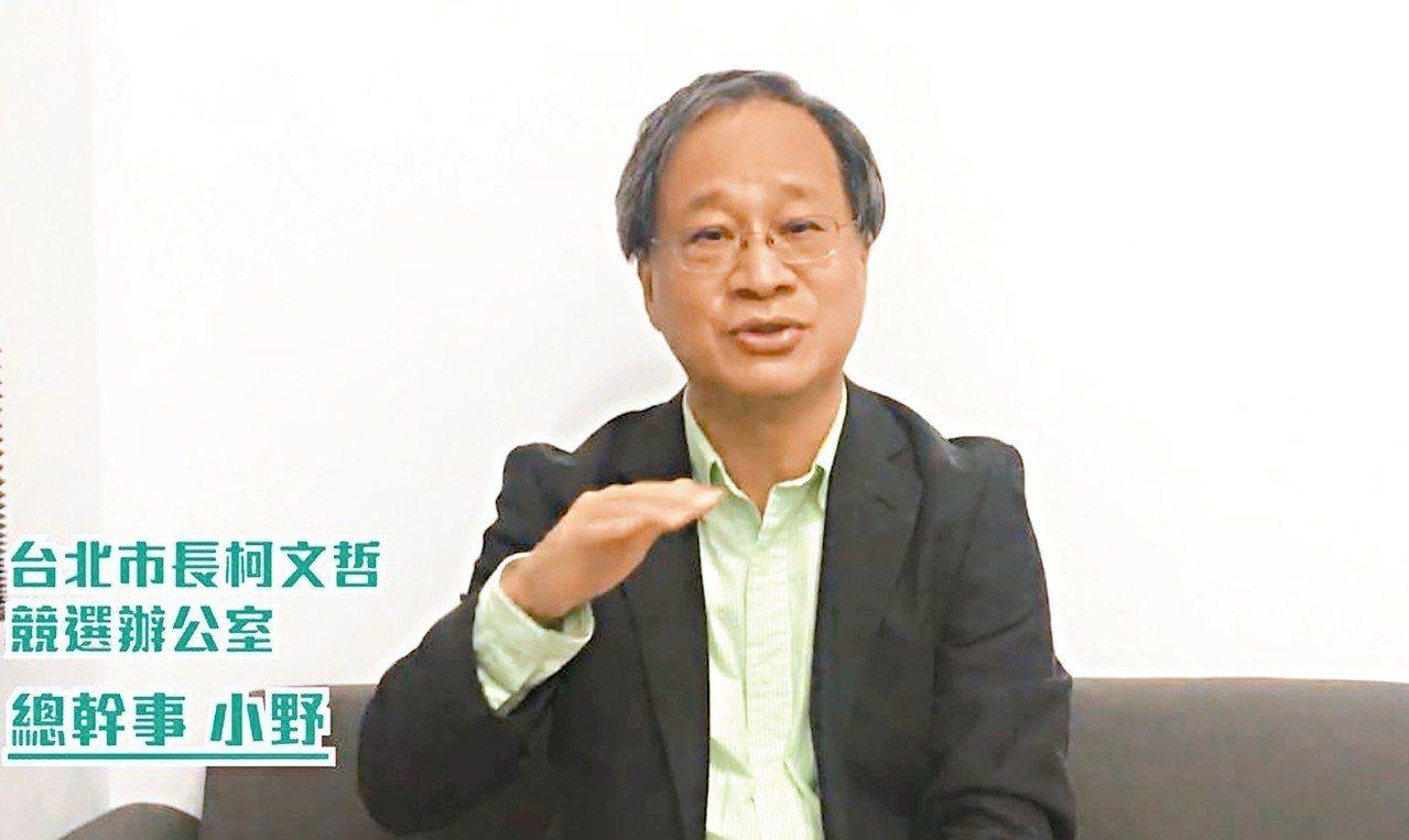 柯P總幹事小野拍影片挺陳其邁  ...