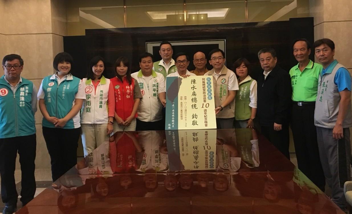 一邊一國連線將於11月11日舉辦「阿扁總統受政治迫害10周年紀念晚會」,昨送邀請...