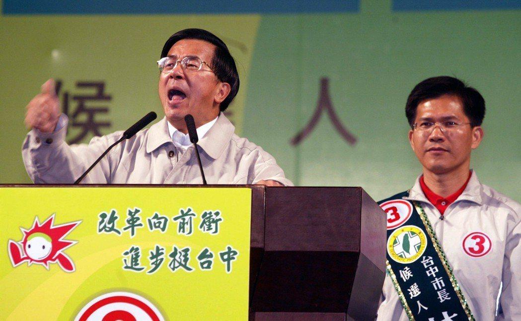 陳水扁(左)2005年為台中市長候選人林佳龍助選,一時口誤高喊「支持胡志強」。 ...