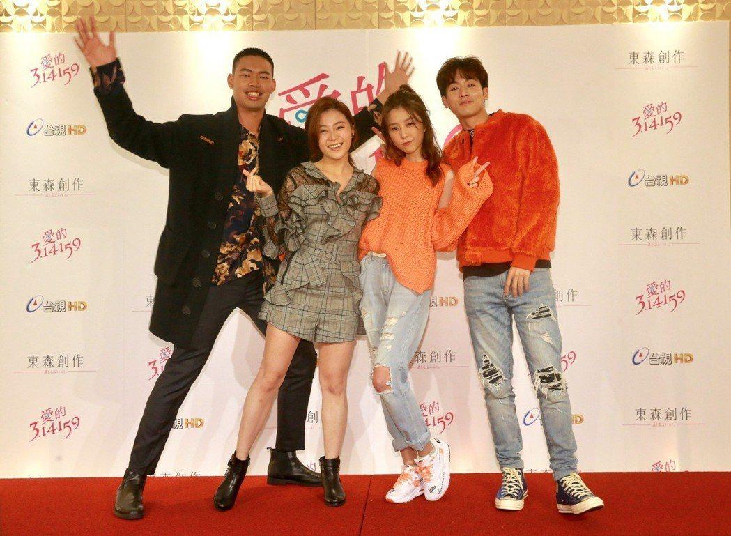 「愛的3.14159」殺青酒會,演員陳大天(左起)、楊小黎、邵雨薇、吳思賢。記者...