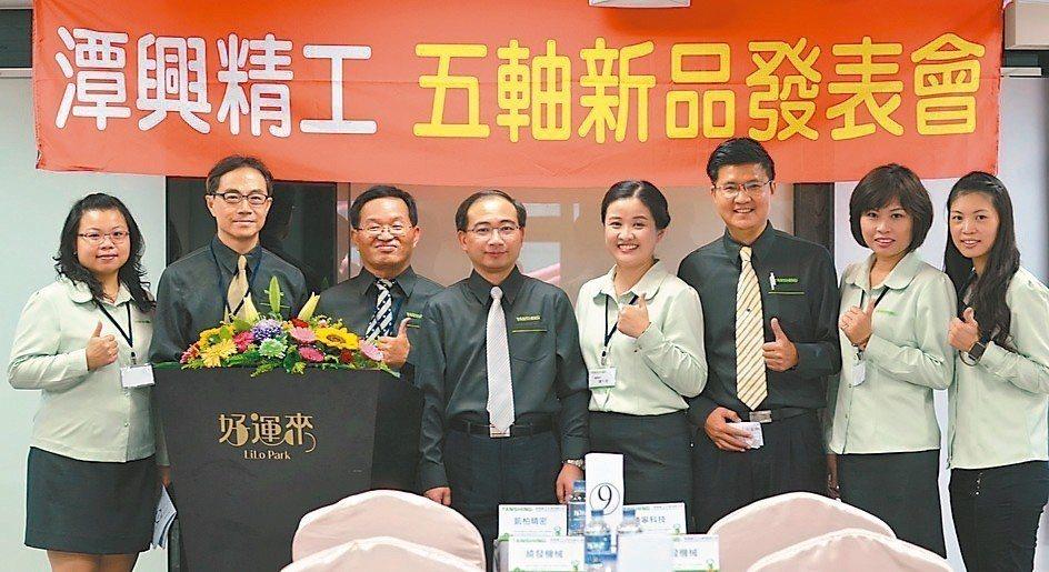 潭興精工總經理魏立杰(左四)強調,「品質穩定」是「Tanshing」品牌與產品受...