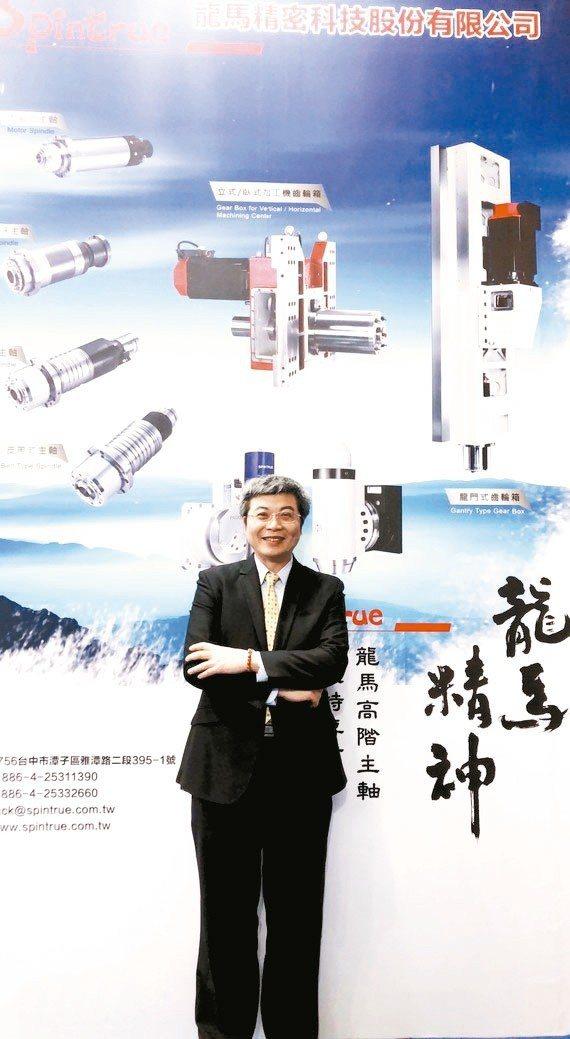 搖擺頭主軸製造大廠─龍馬精密科技公司總經理蔡坤龍,讓龍馬精神在國際發亮。 龍馬公...