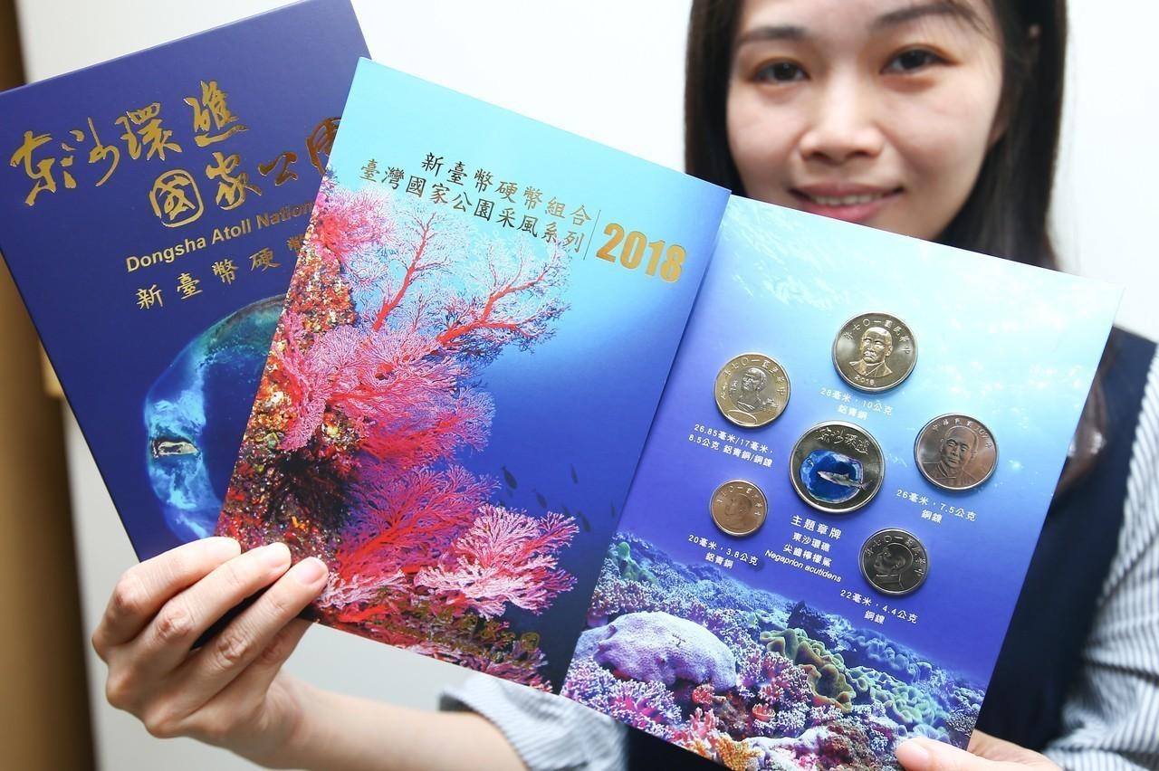 中央銀行推出「台灣國家公園采風系列-東沙環礁國家公園」平鑄套幣,這款套幣以東沙環...